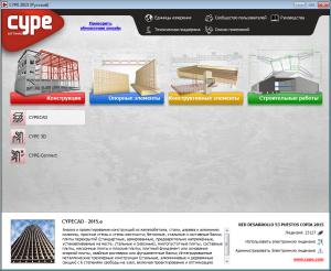 CYPECAD, CYPE 3D et CYPE-Connect en russe.